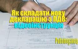 deklaratsiya-z-PDV-300x158